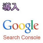 SearchConsole_導入