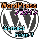 WordPress_contact_form7