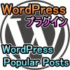 WordPress_popular_posts