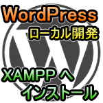 WordPress_xampp