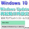 Windows10_Windows_update再起動設定
