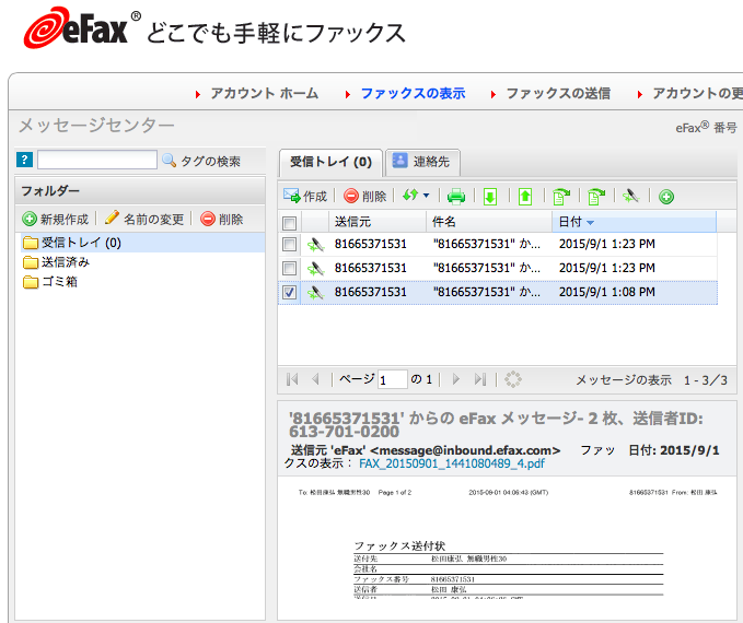 eFax12