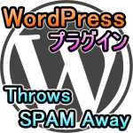 WordPress_throws_spam_away