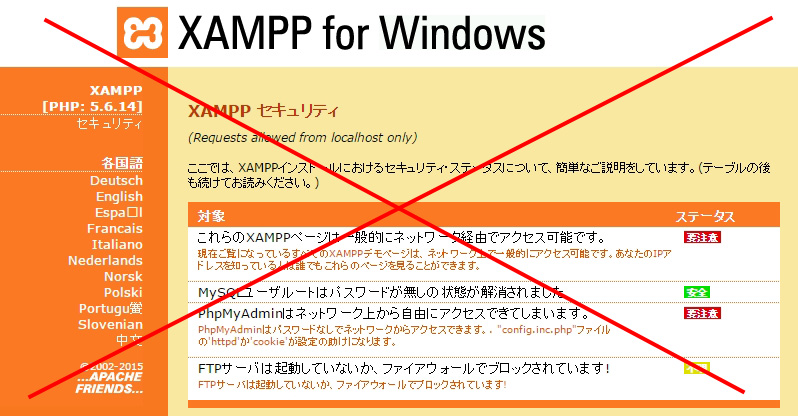 xampp_security