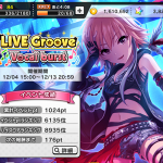 デレステイベントLIVE Groove Vocal Burst 2nd