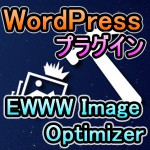 WordPress_EWWW Image Optimizer