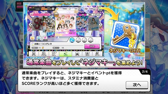 deresute_music_box_008