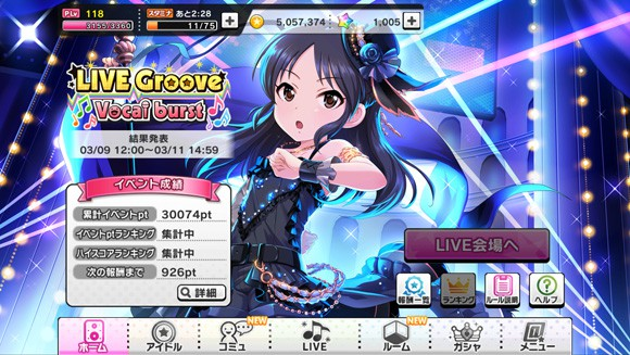 deresute_vocal3_end