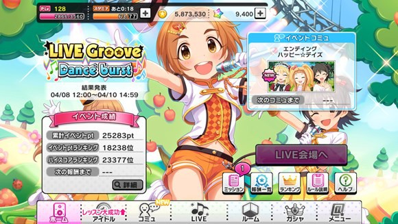 deresute_dance2_result005