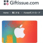 giftissue_itunes_card_sq