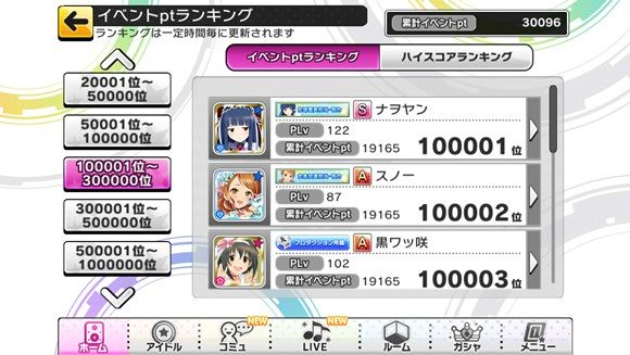 deresute_live_groove_8th_result_001