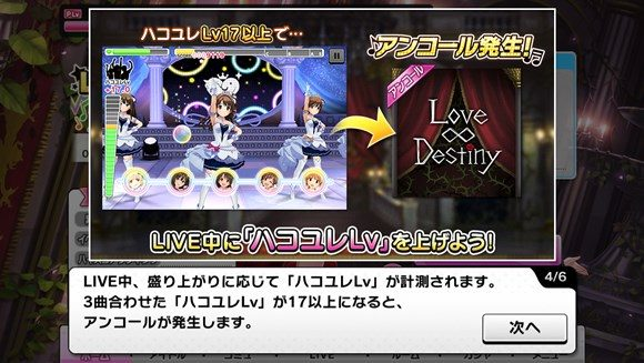 deresute_love_destiny_024