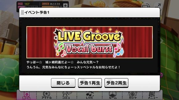 deresute_live_groove_beyond_the_starlight_001