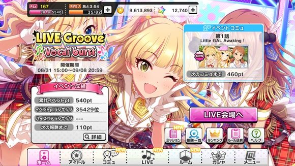 deresute_live_groove_beyond_the_starlight_021