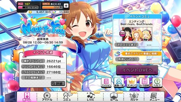 deresute_near_to_you_result_001