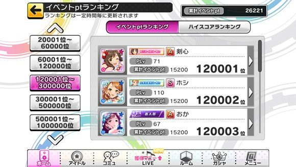deresute_near_to_you_result_005