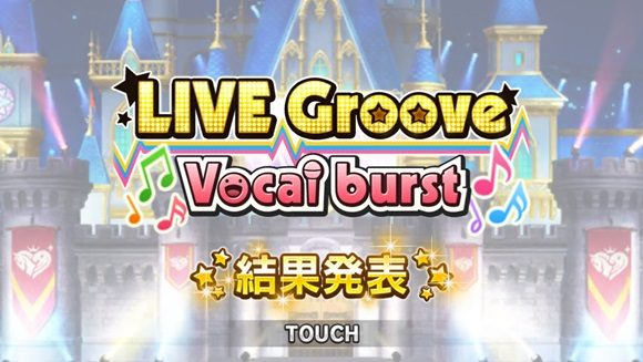 deresute_live_groove_beyond_the_starlight_result_005