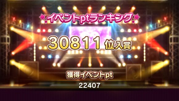 deresute_jet_to_the_future_result_005