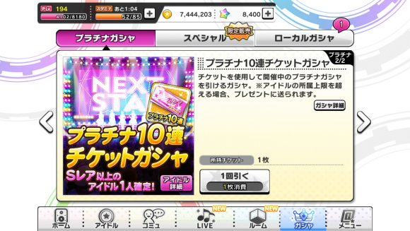 deresute_scout_ticket_3rd_002