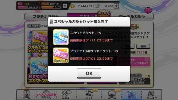 deresute_scout_ticket_3rd_003